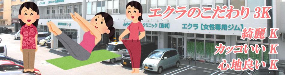 浦添市女性専用フィットネスジム・エクラ